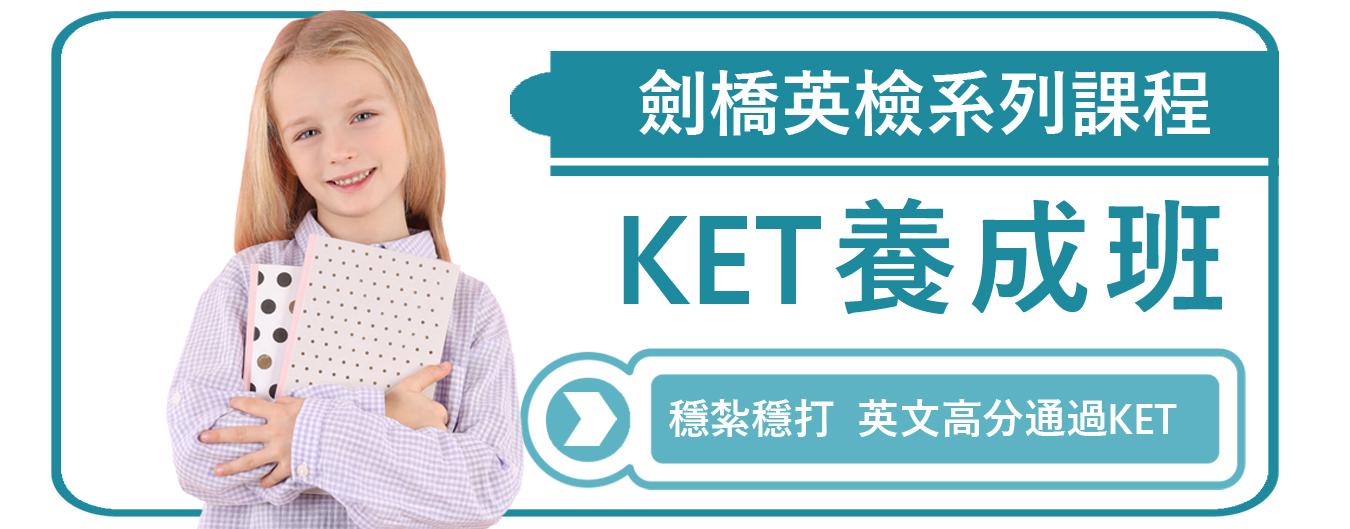 【劍橋英檢】KET衝刺班 | 5/29(六) 開課,高效通過超有感!