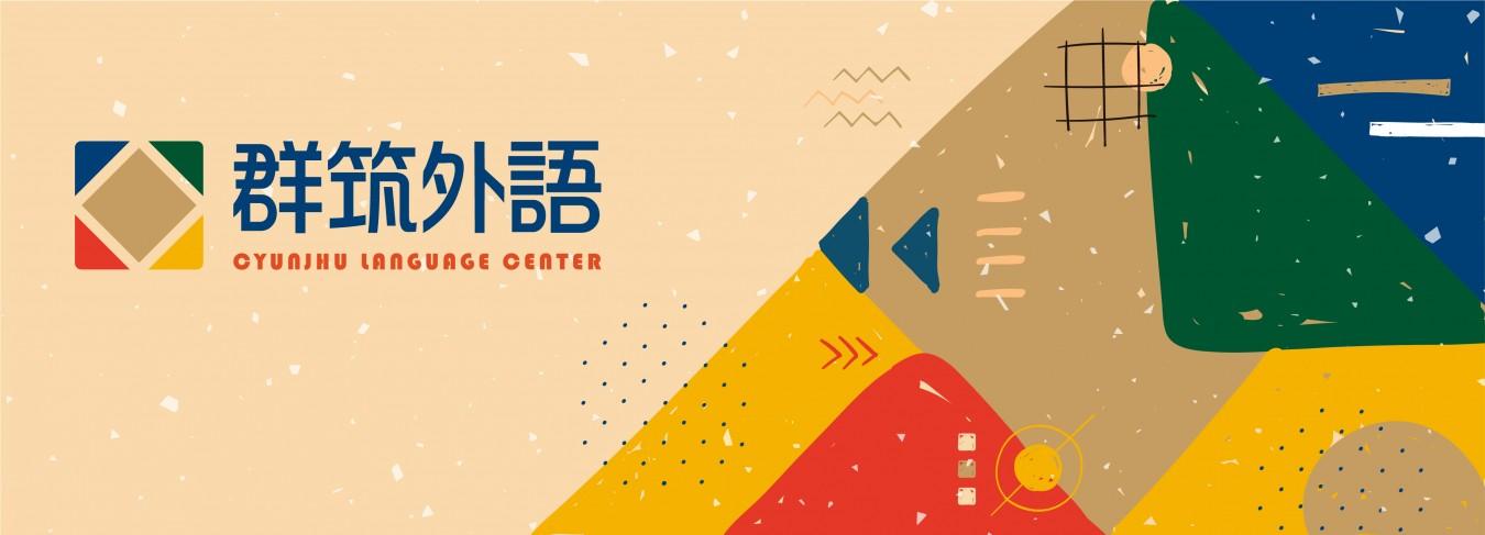 合作夥伴劍橋英檢 2021日語冬令營-群筑英文日文德文補習班,孩子快樂學語言的最佳首選