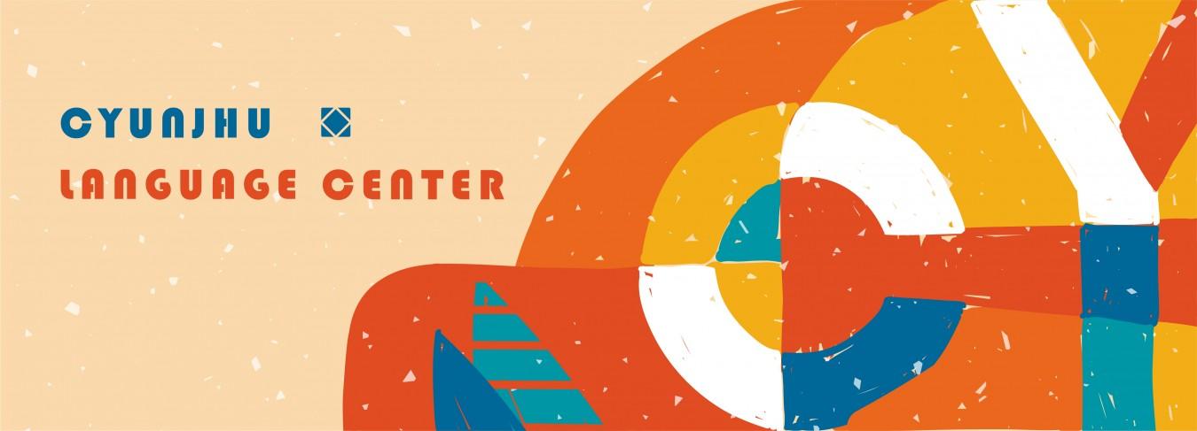 最新消息2020兒童夏令營,台北最推薦的兒童日語、兒童英語、兒童德語補習班、兒童日語冬令營-群筑英文日文德文補習班,孩子快樂學語言的最佳首選