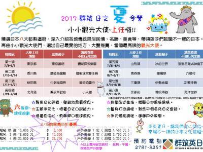 2017日文夏令營  開跑囉!!