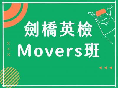 群筑外語│劍橋英檢- Movers實力養成班