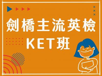 群筑外語│劍橋主流英檢-KET實力養成班