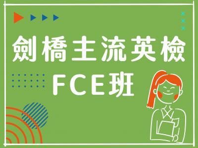 群筑外語│劍橋主流英檢-FCE實力養成班