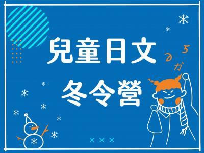 兒童日文冬令營