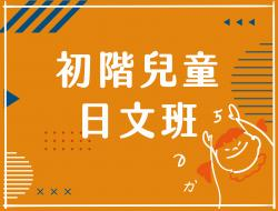 群筑外語│兒童日文-初階兒童日文班