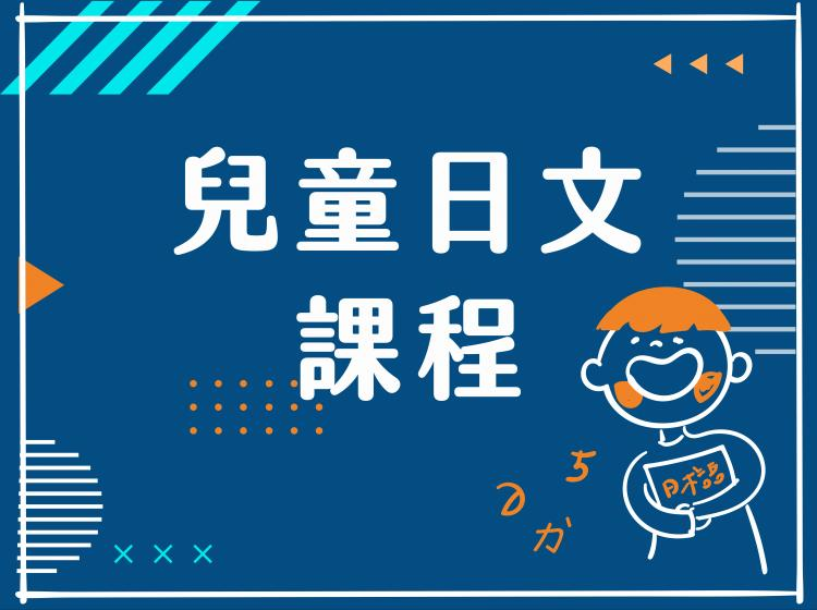 兒童日文課程
