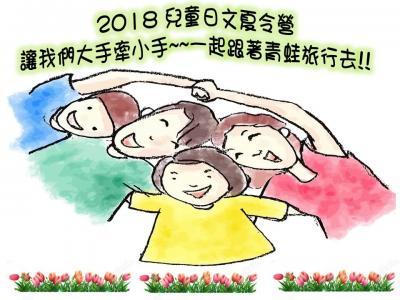 2018兒童日文夏令營