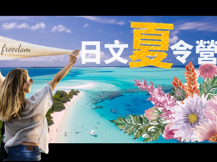 群筑英日語│兒童日文夏令營