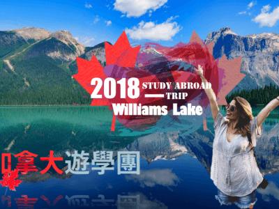 加拿大遊學團