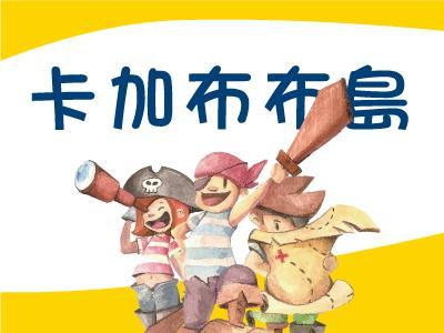 兒童日語入門班 | 12/14 來卡加布列島,開始日語冒險吧!