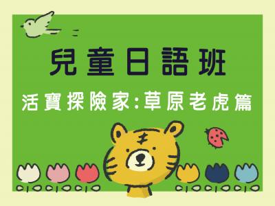 兒童日語班│活寶探險家- 草原老虎篇,一起玩日文!