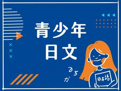青少年日文