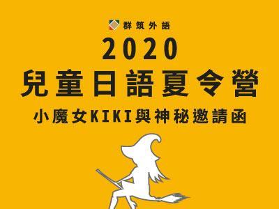 2020年兒童日語夏令營 │ 7/15開課 獨創主題招生中!