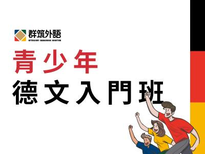 青少年德文入門班│ 8/23(日),早鳥優惠中!