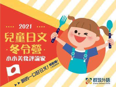 2021兒童日文冬令營-小小美食評論家,超早鳥優惠中!