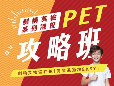 【劍橋英檢】PET攻略班 | 5/22(六) 開課,今年考今年過!