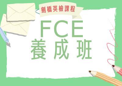劍橋英檢課程-FCE養成班 |8/21(六) 開課,紮實培養FCE實力!